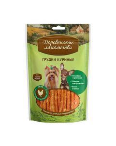 Лакомство для собак ДЕРЕВЕНСКИЕ ЛАКОМСТВА Грудки куриные для мини-пород, 55г
